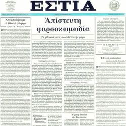 Estia Newspaper is a greek newspaper